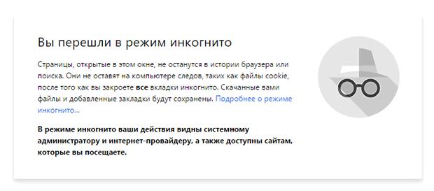 Предупреждение браузера Google Chrome о переходе в режим Инкогнито