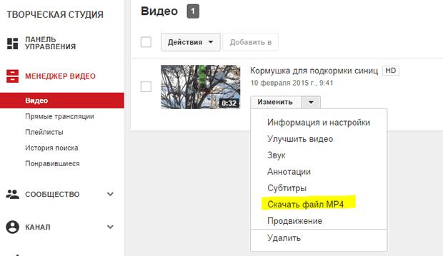 Страница менеджера видео YouTube – функция загрузки MP4