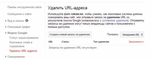 Страница удаления URL-адреса из поиска Google