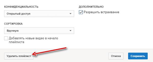 Удаление плейлиста YouTube через компьютер