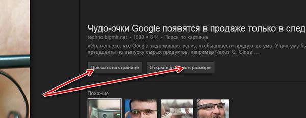 URL-адрес изображения в поиске