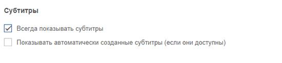 Включение или отключение отображения субтитров для видео YouTube, по умолчанию