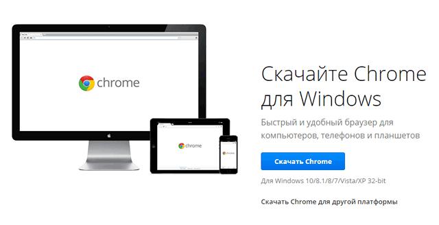 Скачайте Chrome для установки в Windows