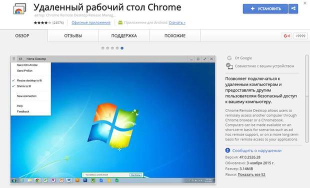 Страница установки приложения «Удаленный рабочий стол Chrome»