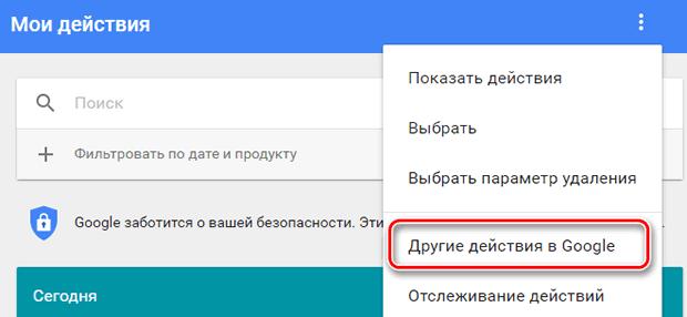 Переход к отчету по действиям пользователя в Google