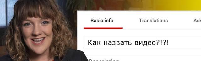 Добавление содержательного названия к видео на YouTube