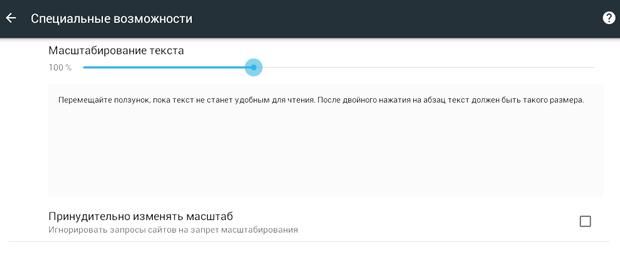 Включение масштабирования в браузере Google Chrome для Android
