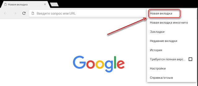 Открытие новой вкладки в мобильном браузере Google Chrome