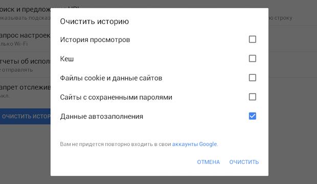 Очистка данных автозаполнения в мобильном браузере Google Chrome для Android