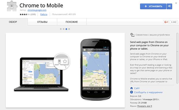 Установка расширения браузера «Chrome to Mobile»