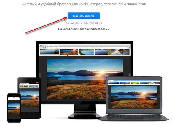Страница загрузки браузера Google Chrome для любого устройства