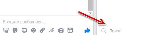 Поиск сообщений и собеседников в чате Facebook