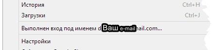 Выполнен вход Chrome под именем