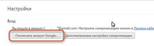 Кнопка выхода из аккаунта Google Chrome