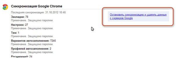 Отключение синхронизации данных в Google Chrome