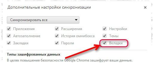 Включение синхронизации вкладок в Chrome