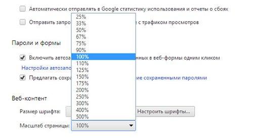 Настройка стандартного масштабирования страниц сайтов в браузере Google Chrome