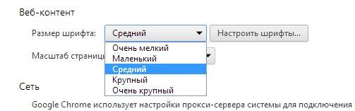 Настройка используемого размера шрифта в браузере Google Chrome
