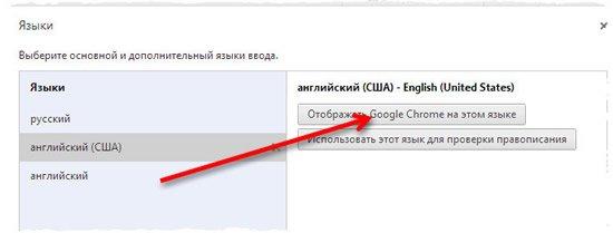 Выбор языка интерфейса браузера Google Chrome