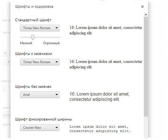 Выбор стандартных шрифтов и кодировки в браузере Google Chrome