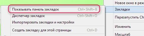 Включение панели закладок в браузере Google Chrome