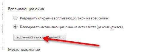 Управление исключениями блокировки всплывающих окон в браузере Chrome