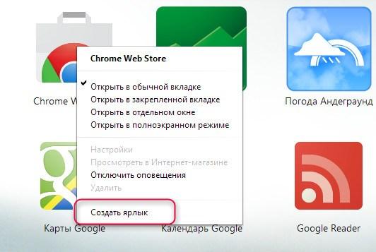 Создаем ярлык для новой вкладки Chrome
