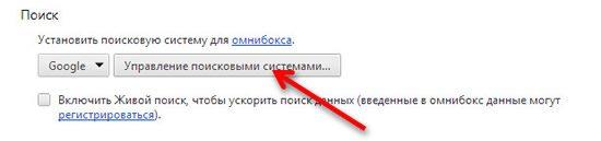 Переход к управлению поисковыми системами в Google Chrome
