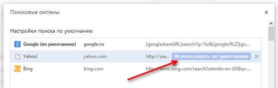Включение поисковой системы в качестве используемой по умолчанию для браузера Chrome