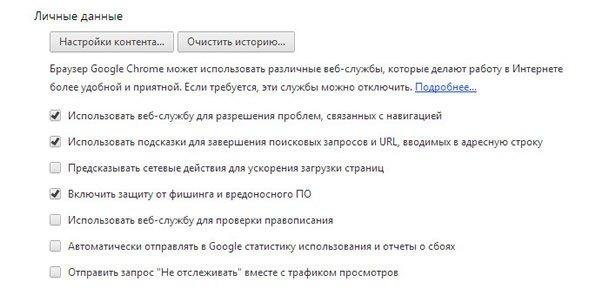 Установка разрешений на использование личных данных браузером Google Chrome