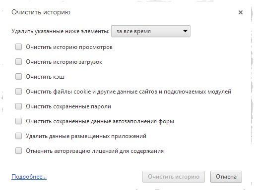 Окно «Очистить данные просмотров» браузера Google Chrome