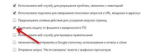 Отключение функции безопасного просмотра Google Chrome