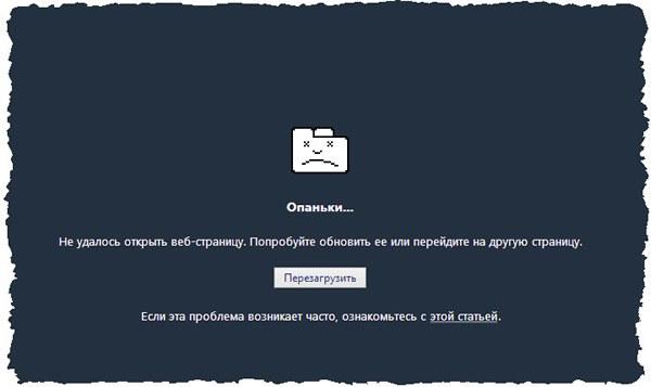 Ошибка браузера Google Chrome: Опаньки