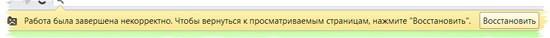 Восстановление сеанса браузера Google Chrome