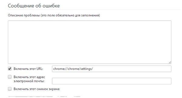 Сообщить обратной связи с разработчиками браузера Chrome