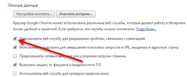 Включение сообщений в случае ошибок навигации Chrome