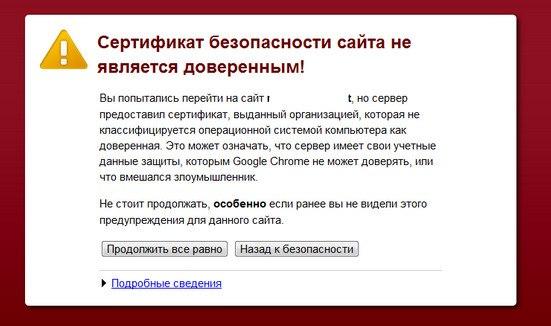 Сообщение «Сертификат безопасности сайта не является доверенным»