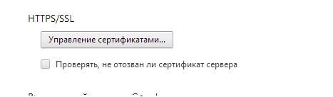 Включение проверки сертификата сервера