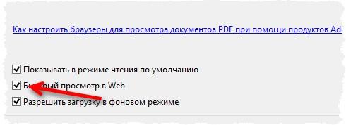 Включение просмотра PDF-файлов в браузере с помощью Adobe