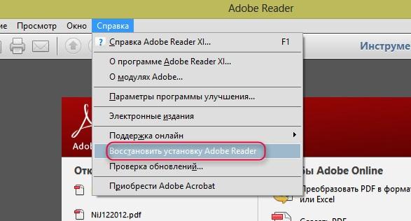 Запуск восстановления Adobe Reader