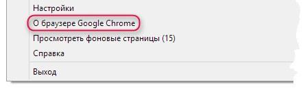 Переход к информации о браузере Google Chrome