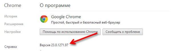 Номер версии браузера Chrome