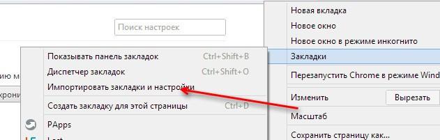 Импорт закладок и настроек в браузер Google Chrome