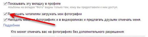 Запрет или разрешение на загрузку фотографий из профиля Google Plus