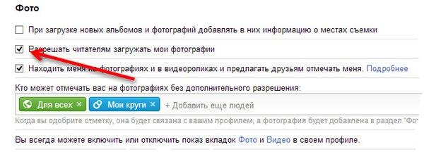 Запрет загрузки фотографий из профиля Google Plus