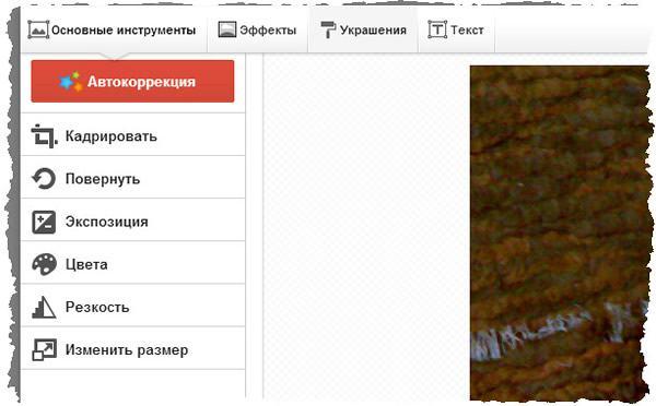 Базовые функции редактирования фотографии в Google Plus