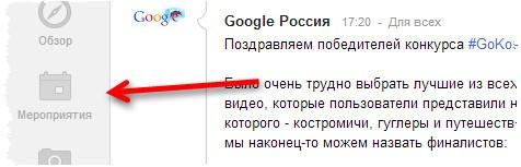 Вклада события Google Plus