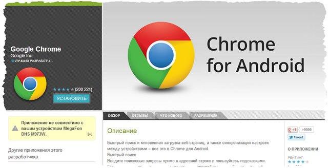 Страница загрузки приложения Google Chrome на Play Market