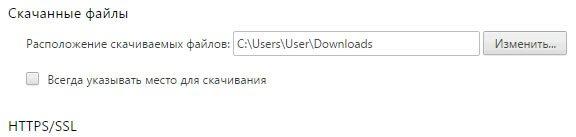 Выбор места сохранения загрузок браузера Google Chrome