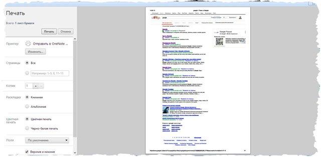 Настройка параметров печати в браузере Chrome